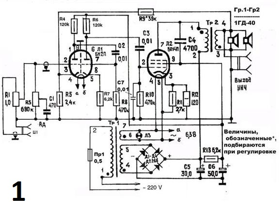 6P14P Amplifier Pic 1.jpg